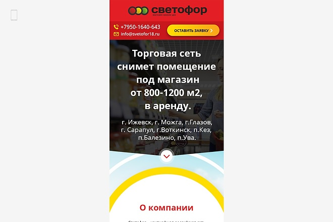 Разработаю дизайн Landing Page 68 - kwork.ru