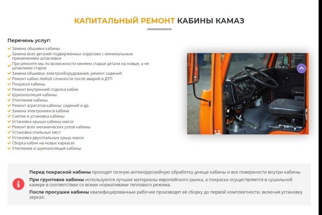 Сайт под ключ. Landing Page. Backend 132 - kwork.ru