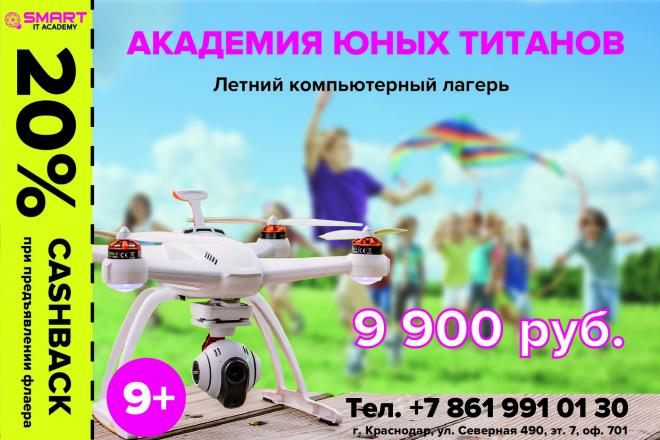 Разработаю листовку, флаер 2 - kwork.ru