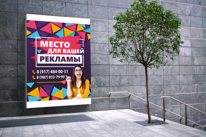 Разработаю дизайн наружной рекламы 21 - kwork.ru