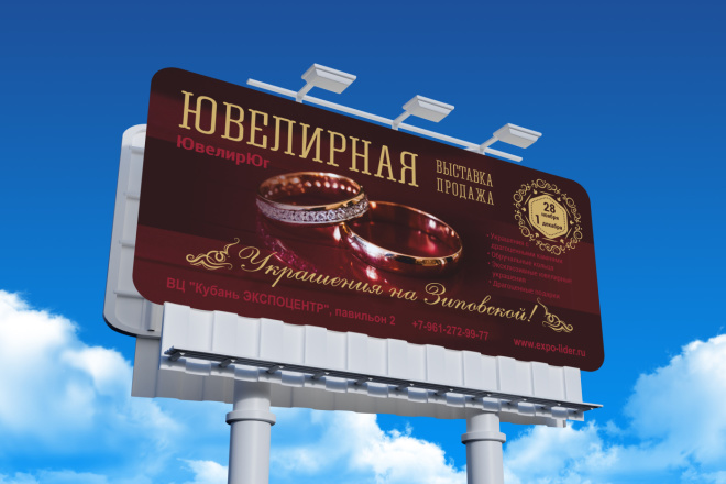 Дизайн для наружной рекламы 53 - kwork.ru