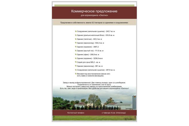 Оформлю коммерческое предложение 10 - kwork.ru