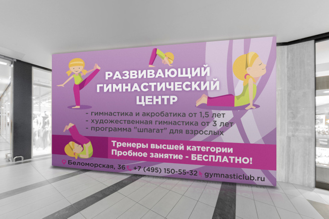 Дизайн для наружной рекламы 34 - kwork.ru