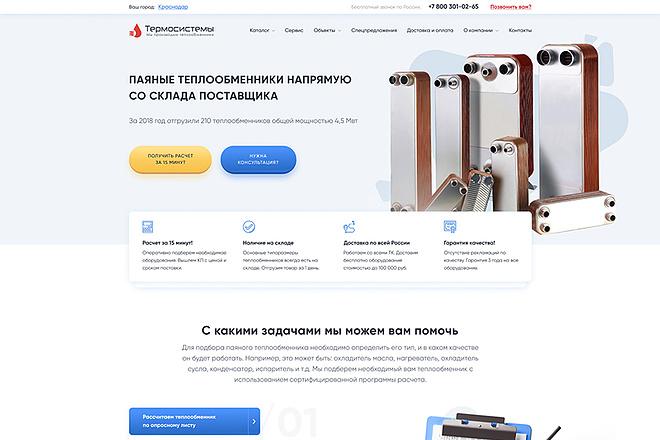 Создание продающего сайта под ключ 1 - kwork.ru