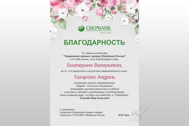 Дизайн грамоты, диплома, сертификата 1 - kwork.ru