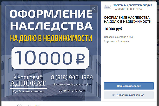Сделаю картинки для товаров ВКонтакте 2 - kwork.ru