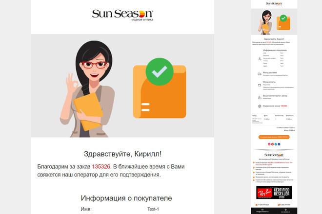 Дизайн и верстка адаптивного html письма для e-mail рассылки 4 - kwork.ru