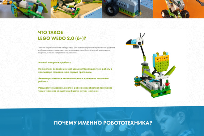Дизайн одного блока Вашего сайта в PSD 59 - kwork.ru