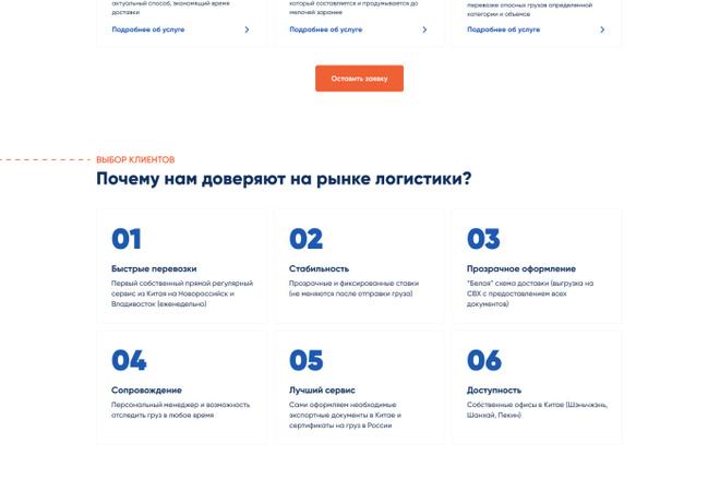 Дизайн сайтов в Figma. Веб-дизайн 27 - kwork.ru