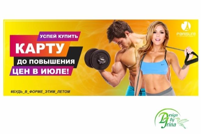 Рекламный баннер 64 - kwork.ru