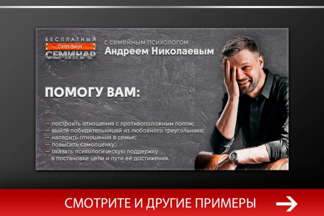 Баннер, который продаст. Креатив для соцсетей и сайтов. Идеи + 28 - kwork.ru