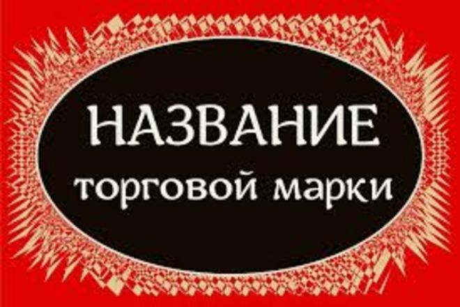 Название сайта,бренда,бизнеса 3 - kwork.ru
