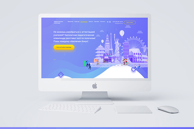 Дизайн блока сайта 2 - kwork.ru