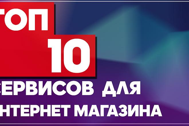 Креативные превью картинки для ваших видео в YouTube 72 - kwork.ru