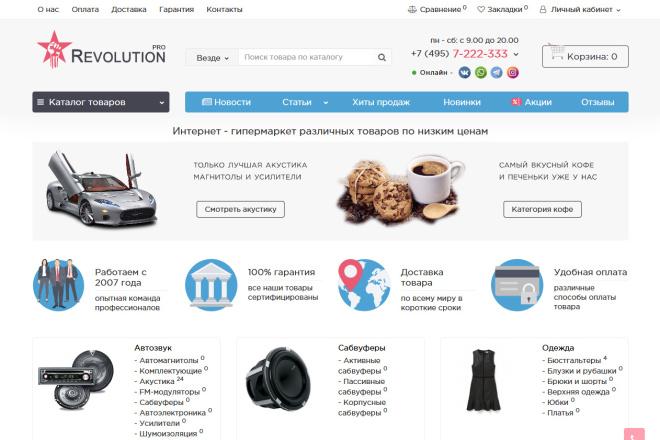 Разверну интернет-магазин на OpenCart OcStore+ установлю к нему шаблон 12 - kwork.ru