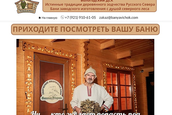 Создание одностраничника на Wordpress 36 - kwork.ru