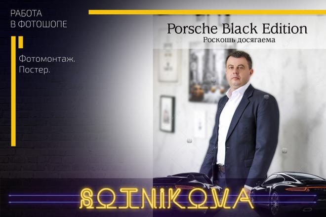 Выполню работу в фотошопе 13 - kwork.ru
