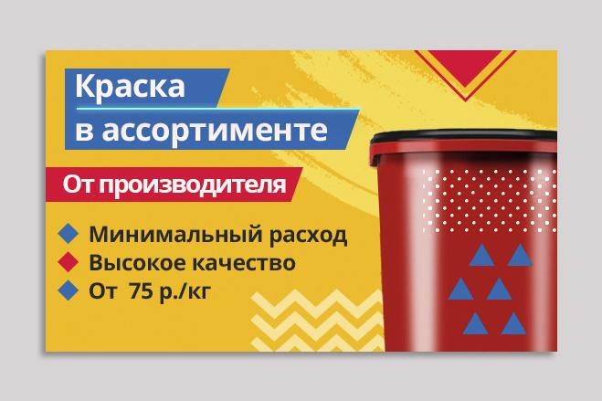 Баннер на сайт 48 - kwork.ru