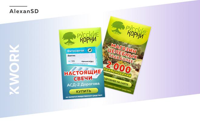 Создам 3 уникальных рекламных баннера 6 - kwork.ru
