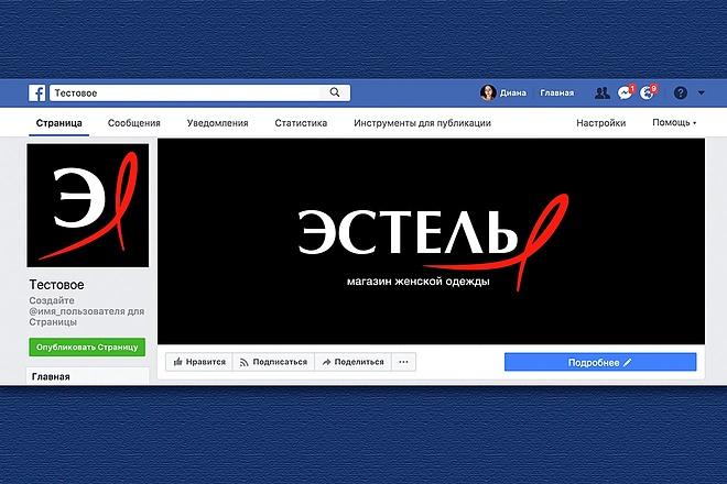 Оформлю ваше сообщество в Facebook 6 - kwork.ru