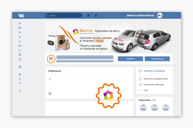Шапка ВКонтакте и другие элементы дизайна 1 - kwork.ru