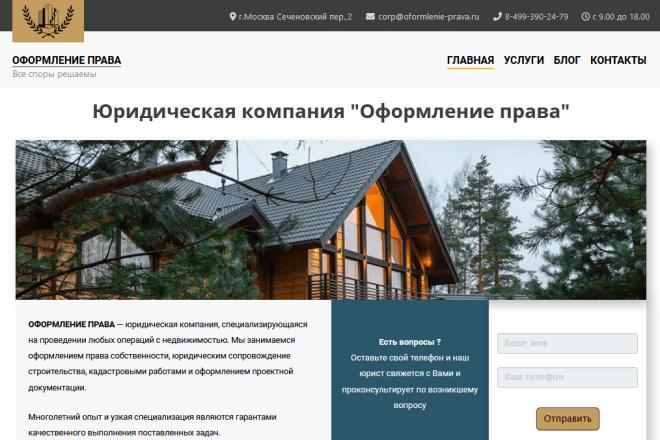 Доработка и исправления верстки. CMS WordPress, Joomla 61 - kwork.ru