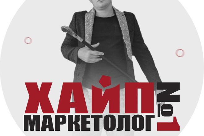 Шапка для Вашего YouTube канала 67 - kwork.ru