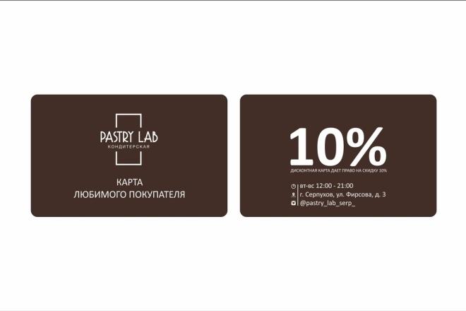 Создам флаер 52 - kwork.ru