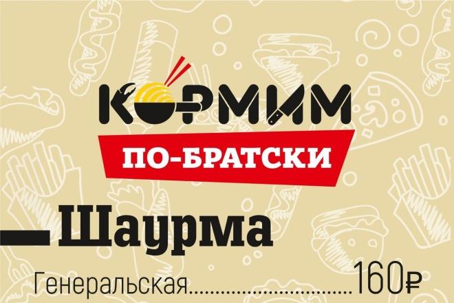 Создам флаер 59 - kwork.ru