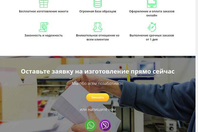 Разработка Landing page LPmotor 7 - kwork.ru