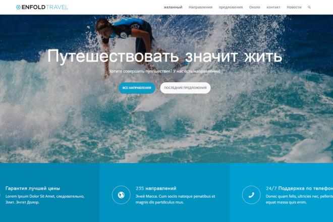 Новые премиум шаблоны Wordpress 92 - kwork.ru