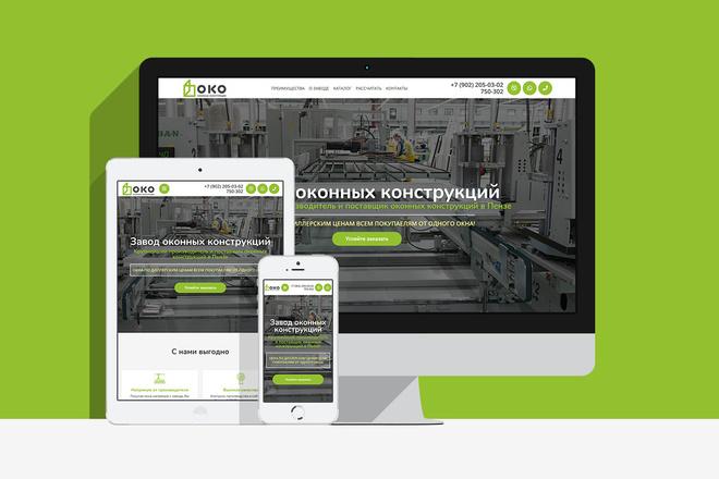 Создам сайт на WordPress с уникальным дизайном, не копия 2 - kwork.ru