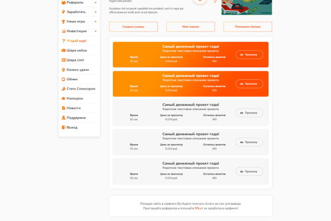 Дизайн любой страницы сайта + бонусы 23 - kwork.ru