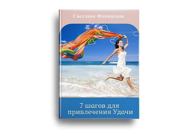 3D обложка и коробка для книги и инфопродукта 8 - kwork.ru