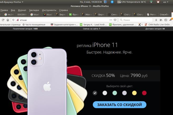 Скопирую страницу любой landing page с установкой панели управления 32 - kwork.ru
