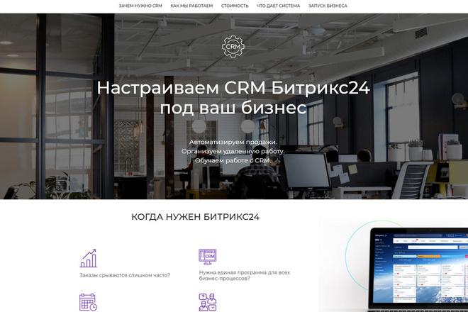 Адаптивный лендинг на cms Joomla 1 - kwork.ru
