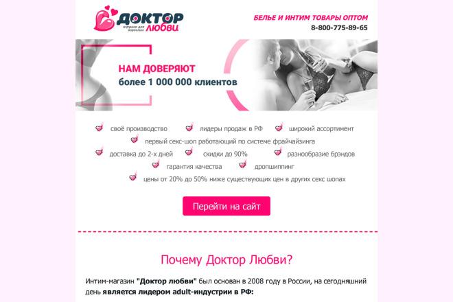 Создание и вёрстка HTML письма для рассылки 11 - kwork.ru