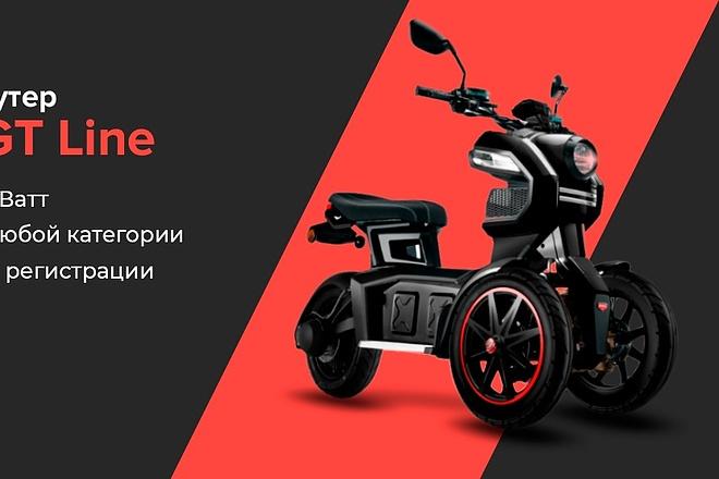 Баннер яркий продающий 9 - kwork.ru