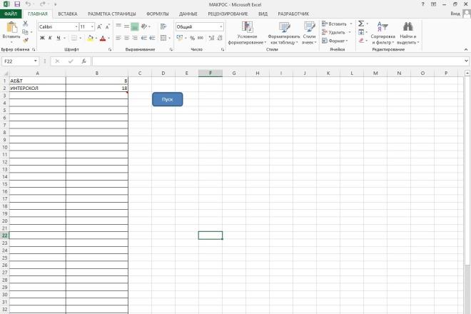 Напишу макрос на VBA для Excel 105 - kwork.ru