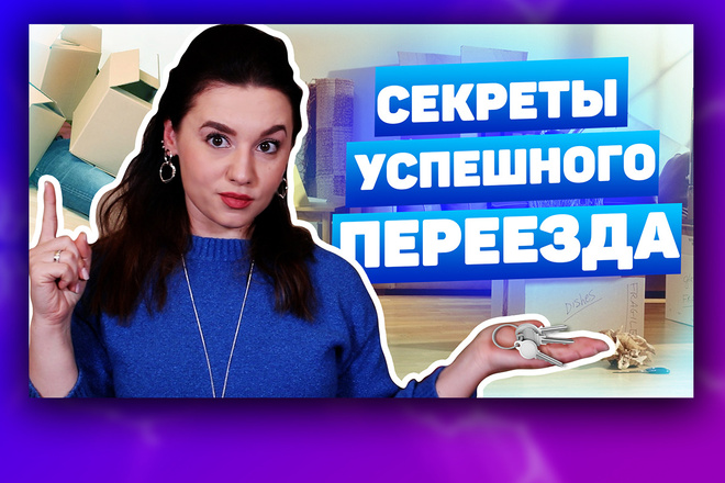 Креативные превью картинки для ваших видео в YouTube 28 - kwork.ru