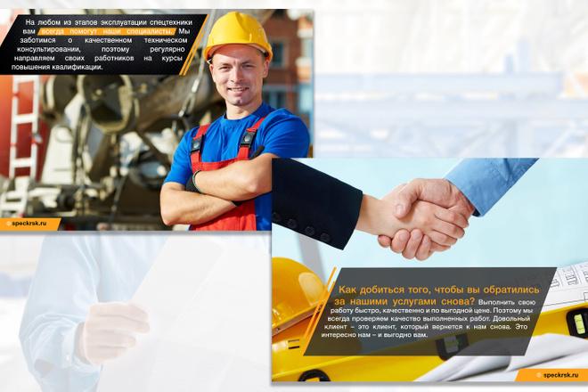 Сделаю презентацию в MS PowerPoint 91 - kwork.ru