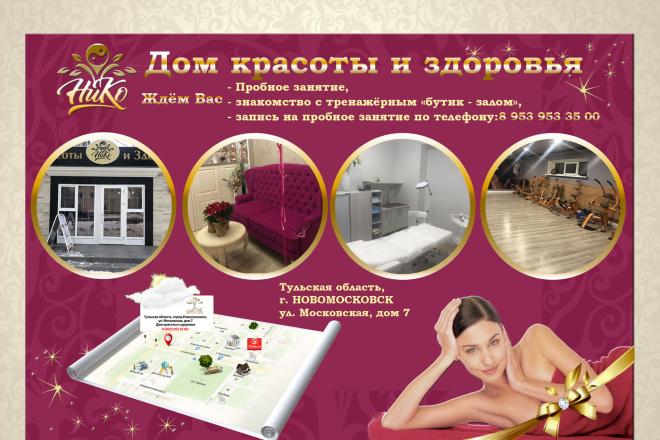 Сделаю Листовки 5 - kwork.ru