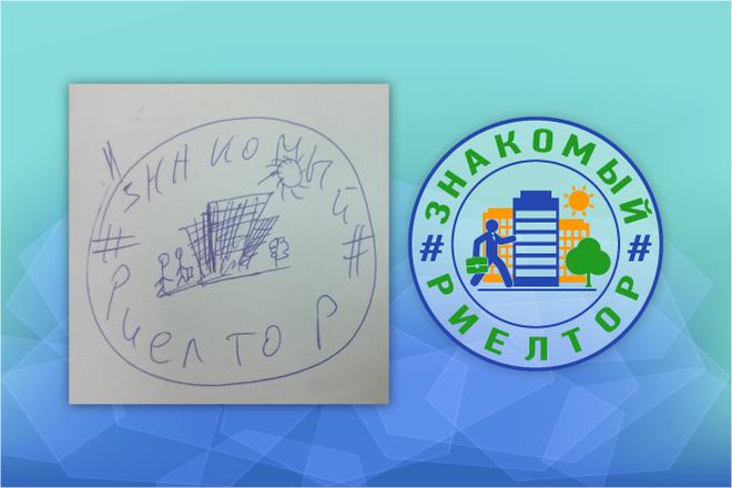 Логотип по вашему эскизу 42 - kwork.ru