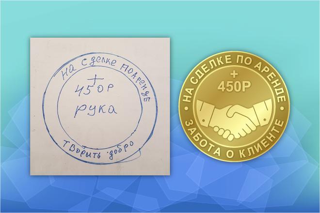 Логотип по вашему эскизу 40 - kwork.ru