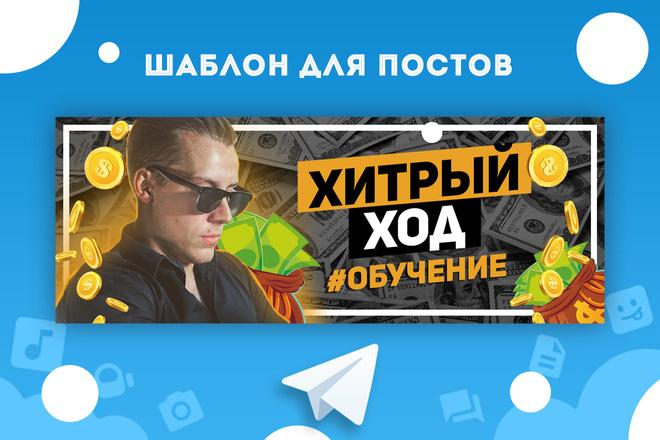 Оформление Telegram 2 - kwork.ru