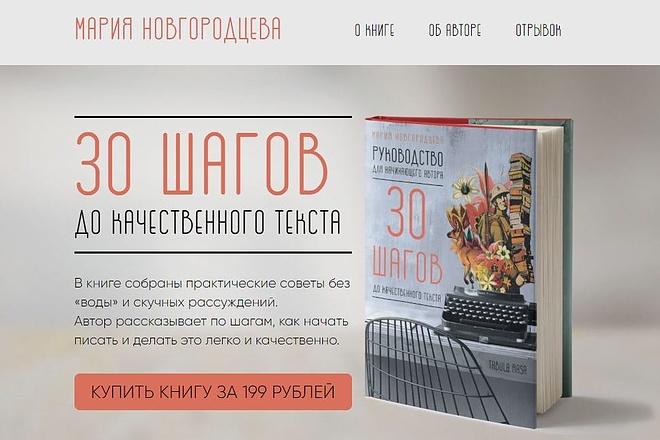 Верстка секции сайта по psd макету 13 - kwork.ru