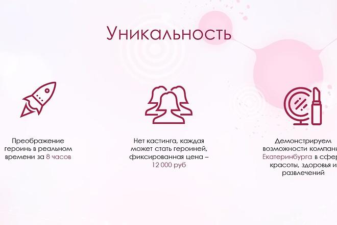 Красиво, стильно и оригинально оформлю презентацию 91 - kwork.ru