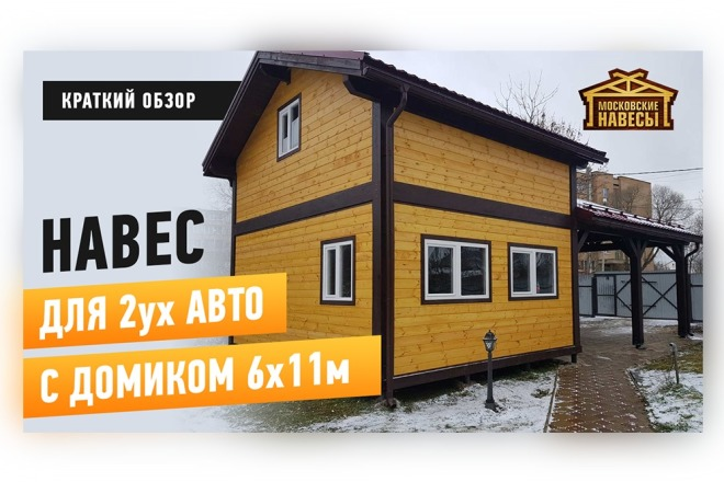 Сделаю превью для видеролика на YouTube 64 - kwork.ru