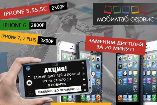 Разработаю 3 promo для рекламы ВКонтакте 158 - kwork.ru