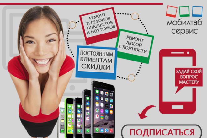 Разработаю 3 promo для рекламы ВКонтакте 156 - kwork.ru